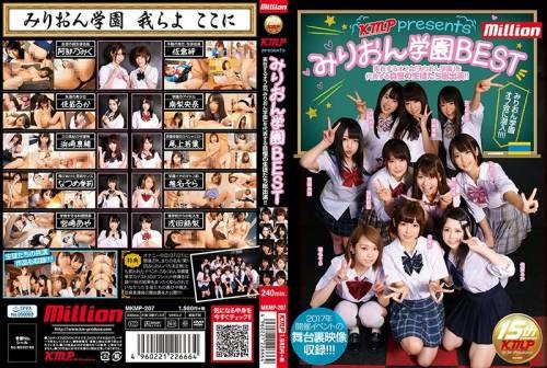 MKMP-207 Minami Riona, Kanae Ruka, Wakaba Onoue, Mao Hamasaki, Miku Abeno, Miyazaki Aya, Sora, Shiina, Asada Yuri – MIRONEN Gakuen BEST…