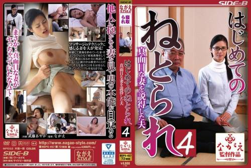 NSPS-457 Her First Infidelity Fuck 4 A Husband Who Seduced A Prim And Proper's Houswife ' Ayaka Muto  [Nagae/2016]