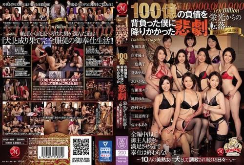 AVOP-464 Reiko Sawamura, Yumi Kazama, Tomoda Maki, Eriko Miura, Yuko Shiraki, Sasaki Aki, Momoko Isshiki, Mito Kana, Haruka Ayane, Kich…