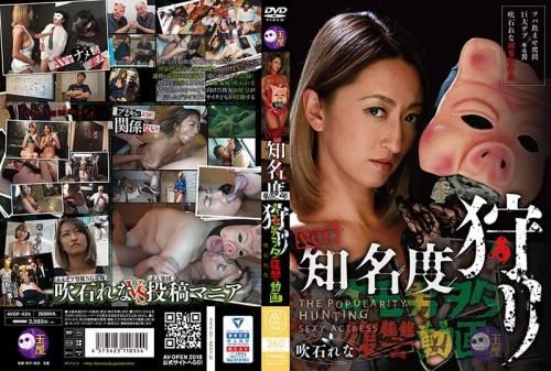 AVOP-424 Fukiishi Rena – Disgusting Nerds Revenge Video: Targeting Famous Women  [Tamaya/2019]