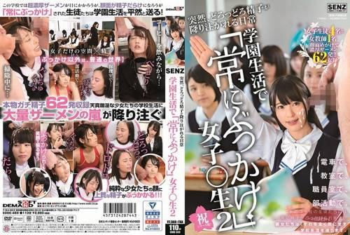 SDDE-569 Misaki Kanna, Yua Nanami, Hinata, Mio, Mitsuki Kamiya, Yahiro Mai – My Daily Life Is Suddenly Filled With Rich And Thick Semen…