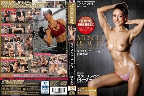 RCTD-188 Rino Shirosaki – Muscular Beauty Rino Shirosaki  [ROCKET/2019]
