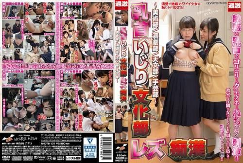 NHDTB-131 Miyazaki Aya, Hoshizora Moa, Rena Aoi, Yukari Miyazawa, Eikawa Noa – The Nipple Tweaking Literary Club Lesbian Molester  [Nat…