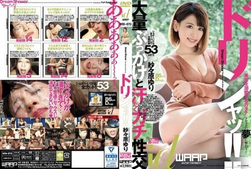 WDI-073 Sasahara Yuri – Dream Shower!!  [Waap/2019]