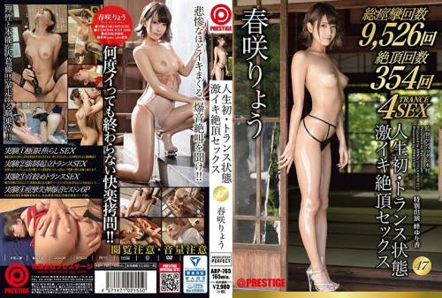 ABP-765 Harusaki Ryou – First Time In My Life · Trance Condition Fast Iki Cumex 47 Sex Pleasure Torture That Does  [Prestige/2018]