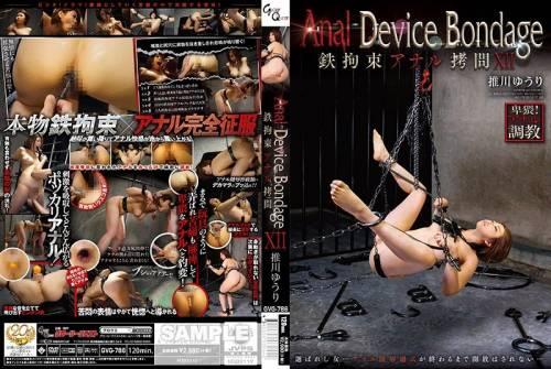 GVG-786 Yuri Oshikawa – Anal Device Bondage XII Iron Tied Up Anal Torture  [Glory/2018]