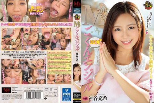 MVSD-365 Kamiya Mitsuki – Masochist Cum Swallowing Angel  [M's/2018]