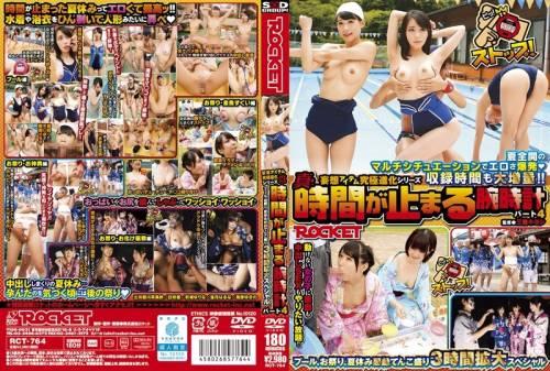RCT-764 Ayashiro Yurina, Kawana Misuzu, Shirosaki Aoi, Haruna Houtsuki, Shinohara Yukino – Watch Part 4 Pool Stop Is True And Time  [Ro…