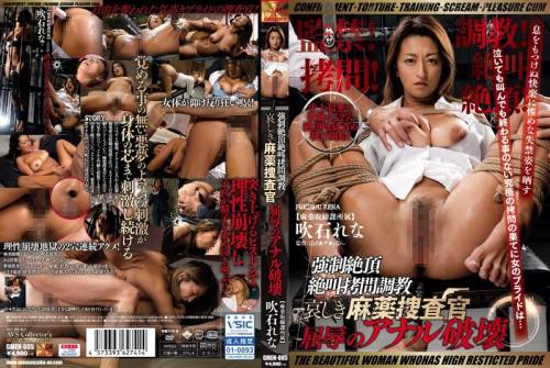 GMEN-005 Fukiishi Rena – Confinement! Torture! Breaking In! Scream With Pleasure! Ecstasy! Forced Orgasmic Scream-Filled Torture And Br…